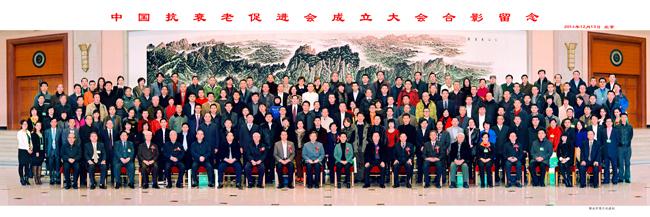中国抗衰老促进会成立大会在北京京西宾馆举行(图1)