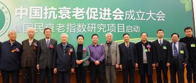 中国抗衰老促进会成立大会在北京京西宾馆举行(图2)