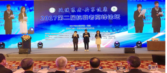 天津第二届抗衰老高峰论坛(图1)
