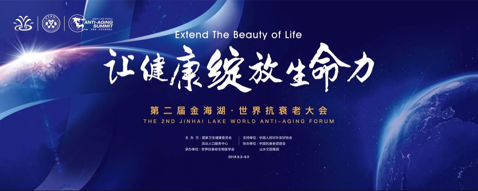 第二届金海湖世界抗衰老大会将于9月3日在京召开(图1)