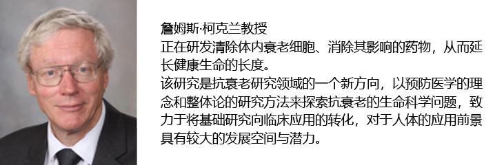 第二届金海湖世界抗衰老大会将于9月3日在京召开(图3)