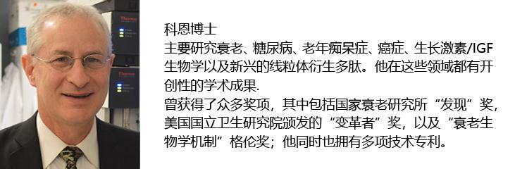 第二届金海湖世界抗衰老大会将于9月3日在京召开(图4)