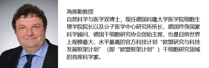 第二届金海湖世界抗衰老大会将于9月3日在京召开(图6)
