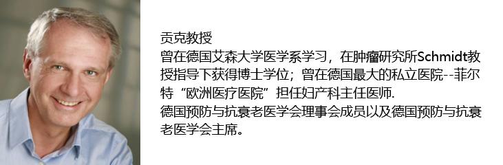 第二届金海湖世界抗衰老大会将于9月3日在京召开(图7)
