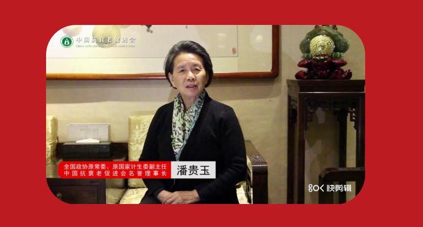 中国抗衰老促进会第二次会员代表大会在京成功召开(图11)