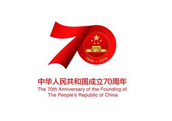 庆祝中华人民共和国成立70周年(图1)