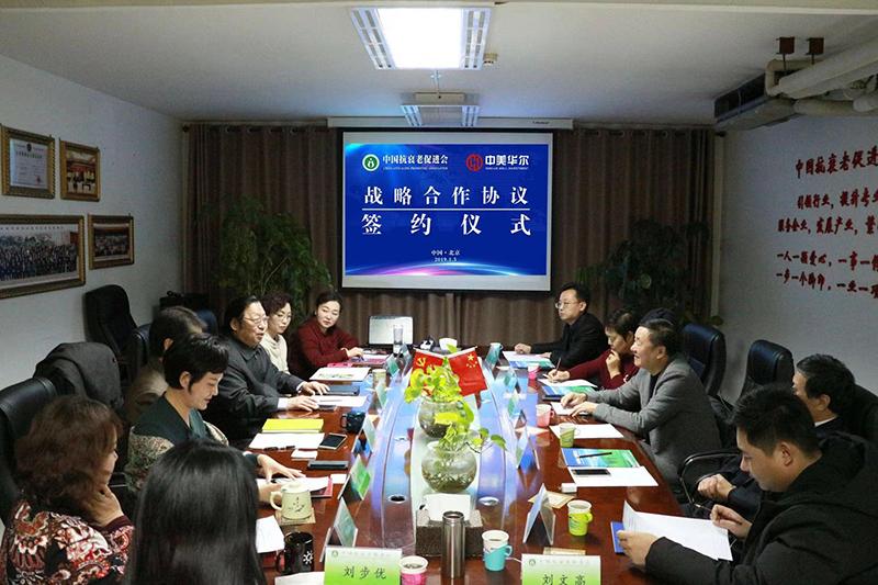 中国抗衰老促进会与中美华尔集团签订战略合作协议(图5)