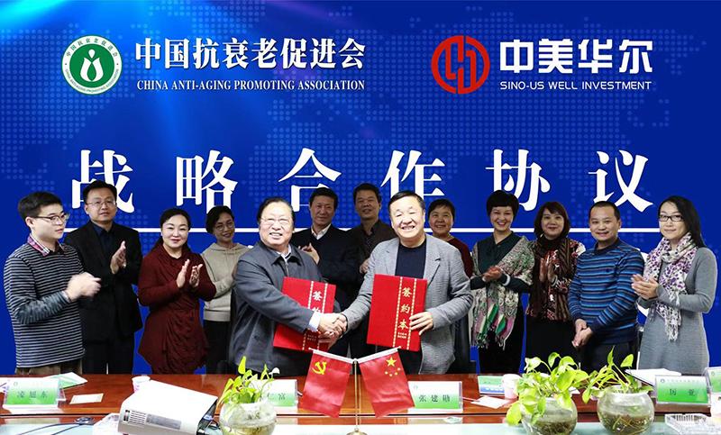 中国抗衰老促进会与中美华尔集团签订战略合作协议(图3)