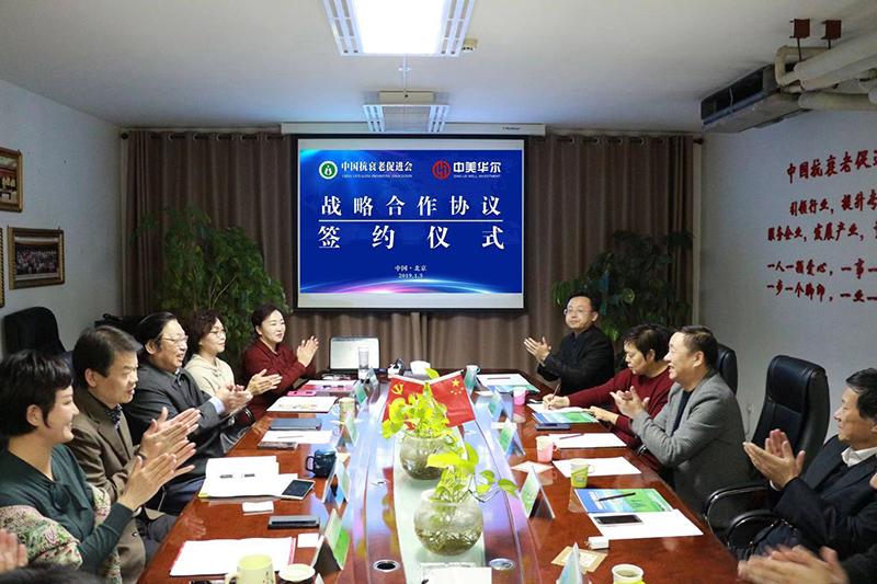 中国抗衰老促进会与中美华尔集团签订战略合作协议(图4)